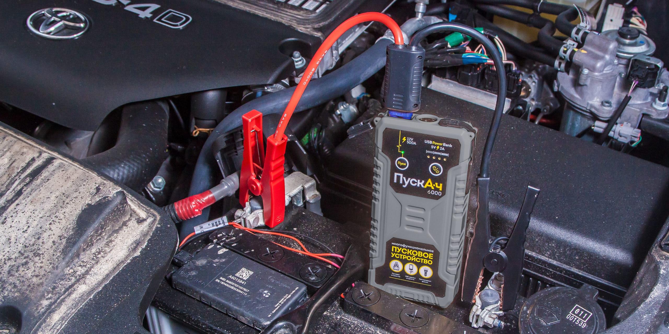 Пусковое устройство для автомобиля ПускАч 6000 - 12В 300А для запуска двигателя авто