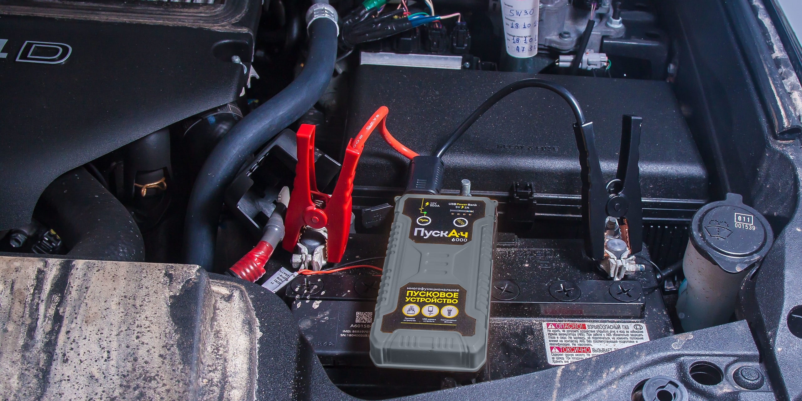портативное пусковое устройство ПускАч 6000 - 12В 300А для запуска двигателя авто