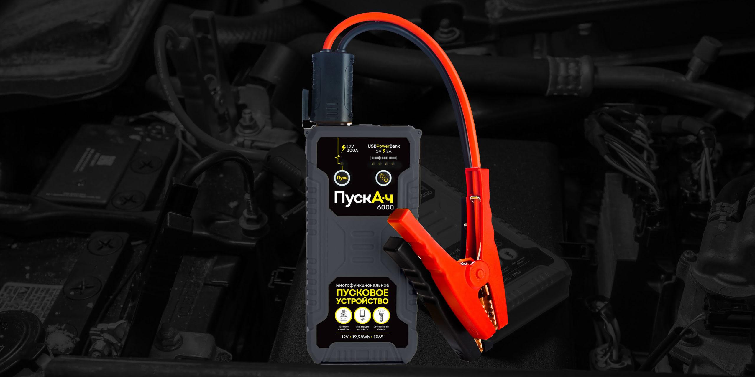 Пусковое устройство ПускАч 6000 - 12В 300А для запуска двигателя авто