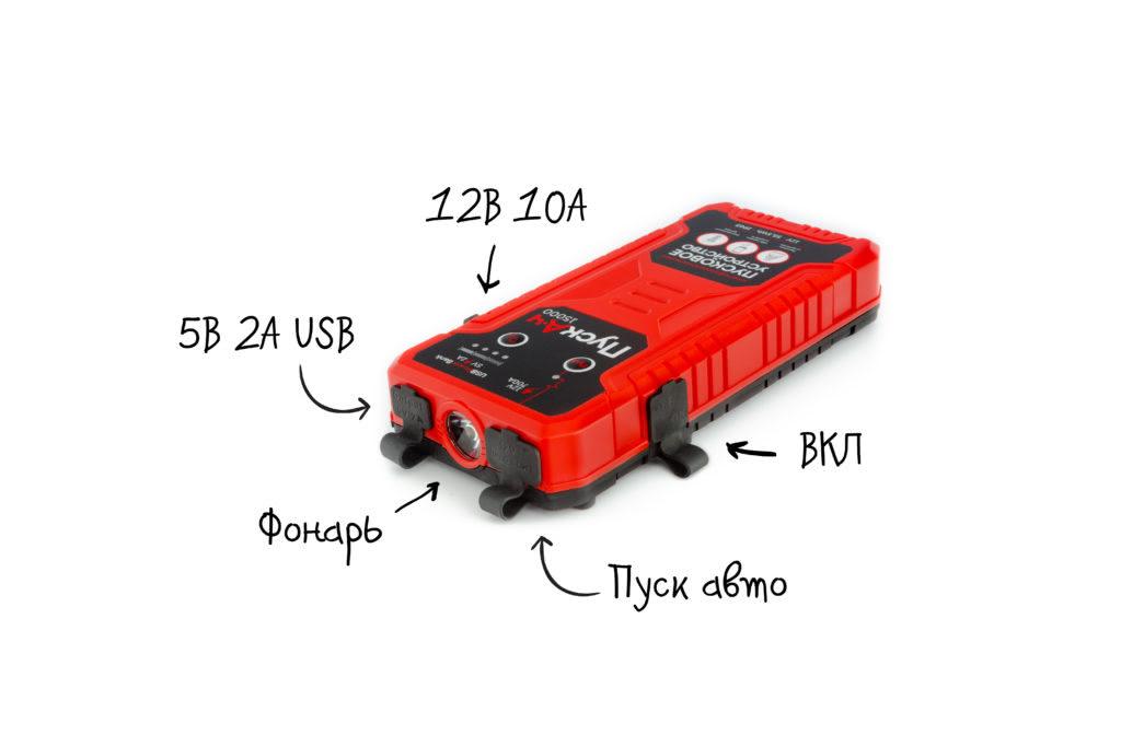Пускач 15000 пуско-зарядное устройство