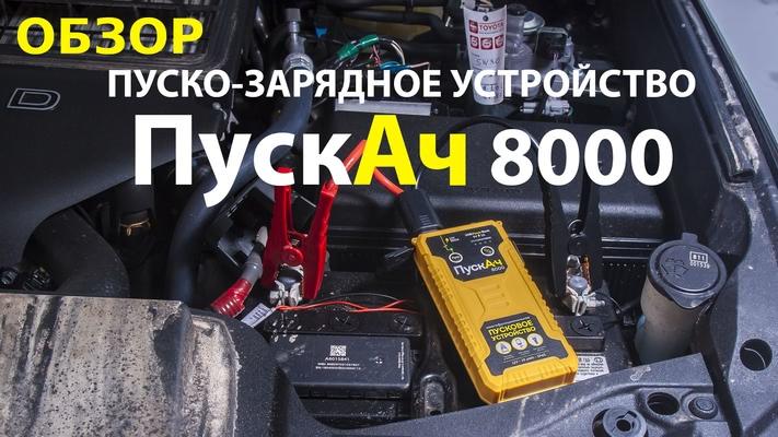 обзор пускового устройства Пускач